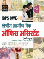 IBPS CWE Shetriya Gramin Bank (RRBs) Office Assistant (Multipurpose) 4th  Edition: Book