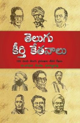 125 Great Personalities (Telugu) price comparison at Flipkart, Amazon, Crossword, Uread, Bookadda, Landmark, Homeshop18