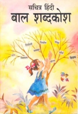 Sachitra Hindi Bal Shabdkosh price comparison at Flipkart, Amazon, Crossword, Uread, Bookadda, Landmark, Homeshop18