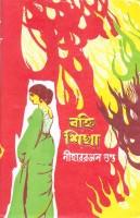 Bahnisikha: Book