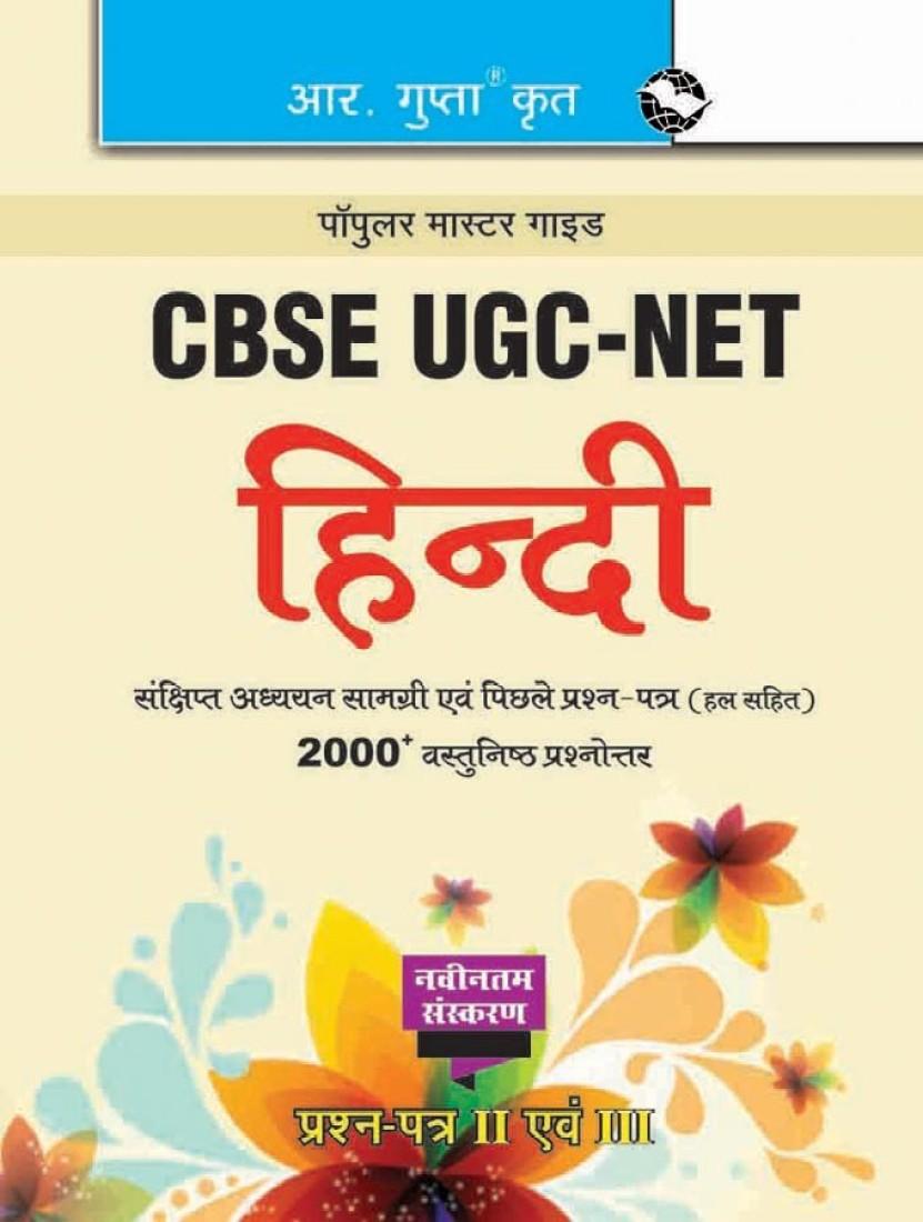 Mass communication essay in hindi