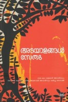 Atayalangal: Book