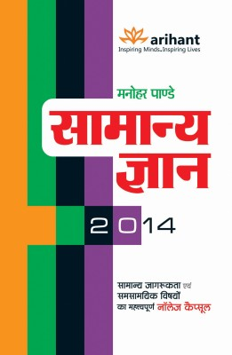 Buy Samanya Gyan 2014 PB (Hindi): Book