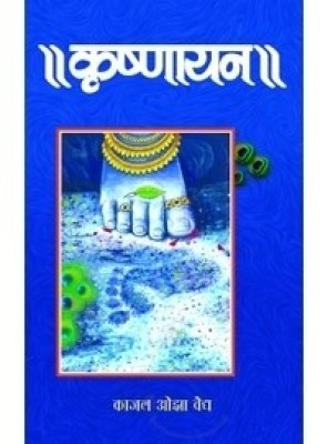 Krishnayan (Hindi) price comparison at Flipkart, Amazon, Crossword, Uread, Bookadda, Landmark, Homeshop18