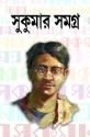 Sukumar Samagra: Book