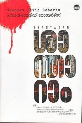 Shantaram [Malayalam] price comparison at Flipkart, Amazon, Crossword, Uread, Bookadda, Landmark, Homeshop18
