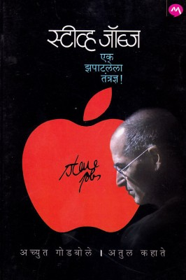 Buy Steve Jobs: Ek Zapatlela Tantradnya: Book