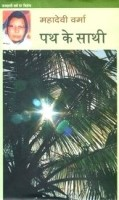 Path Ke Sathi: Book