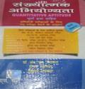 SANKHYATMAK ABHIYOGYATA (QUANTITATIVE APTITUDE) 1st Edition: Book