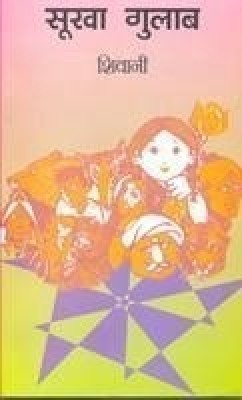 Buy Sookha Gulab (Hindi): Book