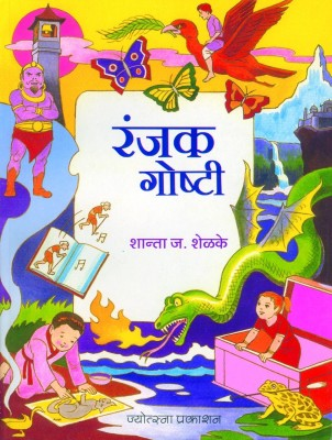 Buy Ranjak Goshti (Marathi): Book