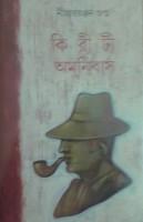 Kiriti Omnibus (Volume 8): Book