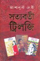Satyabati Trilogy: Book
