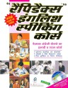 Rapidex English Speaking Course (With CD): Book