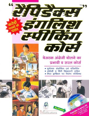 Buy Rapidex English Speaking Course (With CD) (Hindi) Pap/Cdr Edition: Book