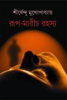 Rup-Marich-Rahasya: Book
