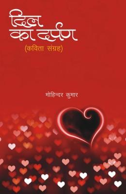 Buy Dil Ka Darpan: Book