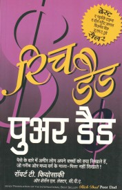 Buy Rich Dad Poor Dad (Hindi): Book