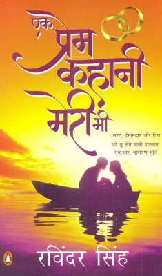 Buy Ek Prem Kahani Meri Bhi ... (Hindi): Book