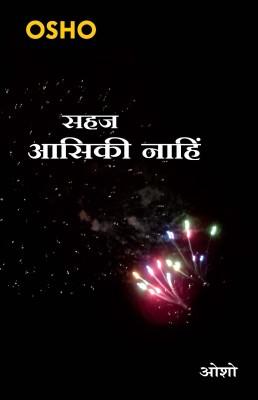 tat in hindi
