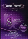 Bhasha Tarun   8  Hindi Textbook for Checkpoint, Pre IGCSE, MYP  with C.D  Paperback  available at Flipkart for Rs.795