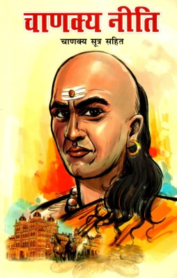 Buy Chanakya Neeti (Hindi): Book