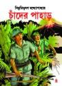 Chander Pahar: Book