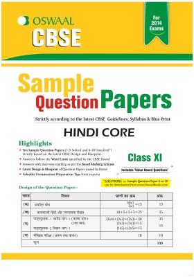 Cbse class 11 english core sample