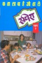 Ruchira Part 2 (Marathi): Book