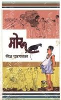 Moru. 3rd Edition: Book