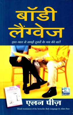 Buy Body language by allan pease-Hindi-Manjul Publishing House Pvt. Ltd.-Paperback 175 0 INV by allan pease-Hindi-Manjul Publishing House Pvt. Ltd.-Paperback (Hindi): Book
