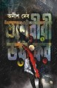Ashoriri Bhayankar: Book