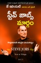 The Steve Jobs Way 1st Edition: Book