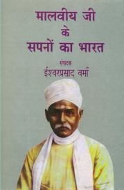Malviya Ji Ke Sapnon Ka Bharat (Hardcover)