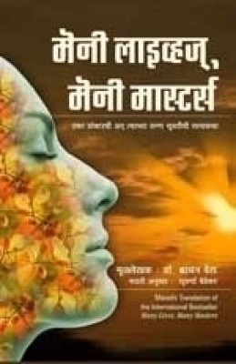 Buy Many Lives Many Masters (Marathi): Book