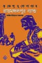 Roymongolpur Band: Book