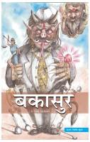 Bakasur: The Jumbo Criminal: Book