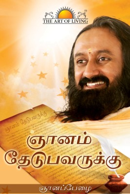 Gnanam Thaedubavarukku (Tamil) price comparison at Flipkart, Amazon, Crossword, Uread, Bookadda, Landmark, Homeshop18