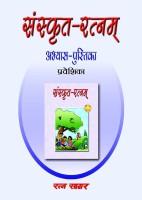 Sanskrit Ratnam Abhyas (Praveshika): Book