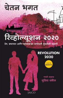 Revolution 2020 (Marathi) price comparison at Flipkart, Amazon, Crossword, Uread, Bookadda, Landmark, Homeshop18