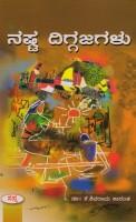 Nasta Diggajagalu: Book