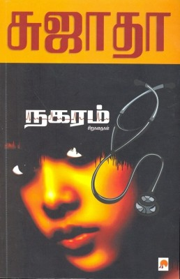 Buy Nagaram : Sirukathaigal: Book