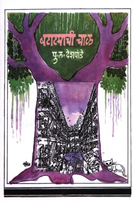 Buy Batatychi Chal: Book