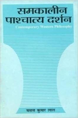 Samkaleen Paschatya Darshan : Contemporary Western Philosophy 11th  Edition price comparison at Flipkart, Amazon, Crossword, Uread, Bookadda, Landmark, Homeshop18