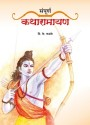 Sampurna Katha Ramayan (Marathi) (Paperback) available at Flipkart for Rs.200
