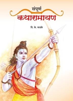 Buy Sampurna Katha Ramayan: Book