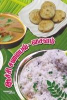 Aachi Samayal (Saivam): Book