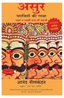 Asura - Parajiton Ki Gatha : Ravan Va Uski Praja Ki Kahani: Book