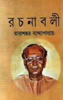 Tarasankar Rachanavali Vol. 7 (Bengali): Book