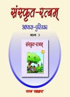 Sanskrit Ratnam Abhyas (Part 3) (Sanskrit): Book